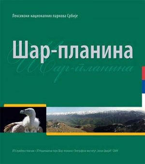 ŠAR-PLANINA – 5. TOM EDICIJE LEKSIKONI NACIONALNIH PARKOVA SRBIJE