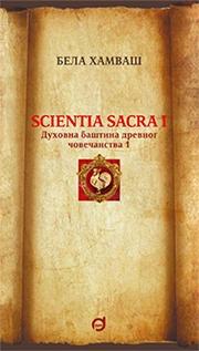 SCIENTIA SACRA I/2 - duhovna baština drevnog čovečanstva
