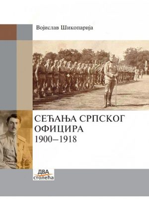 SEĆANJA SRPSKOG OFICIRA (1900-1918)