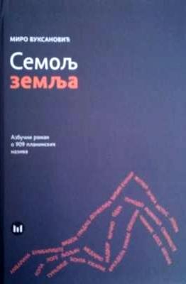 SEMOLJ ZEMLJA - AZBUČNI ROMAN O 909 PLANINSKIH NAZIVA