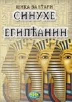 SINUHE EGIPĆANIN