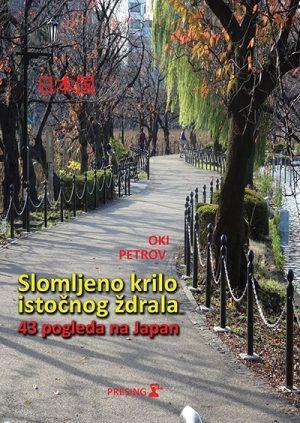SLOMLJENO KRILO ISTOČNOG ŽDRALA: 43 POGLEDA NA JAPAN