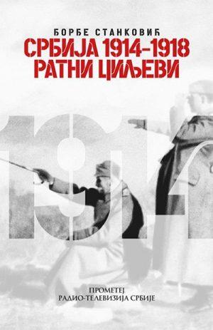 SRBIJA 1914-1918 ― RATNI CILJEVI