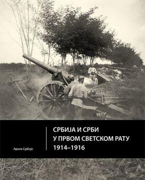 SRBIJA I SRBI U PRVOM SVETSKOM RATU 1914-1916 - Fotomonografija