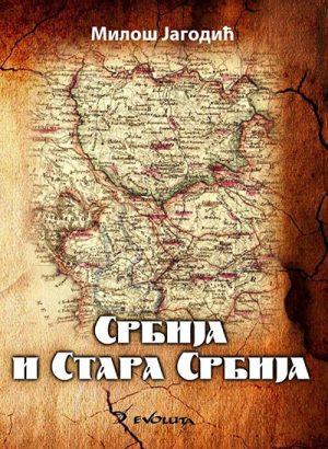 SRBIJA I STARA SRBIJA (1839-1868): NASLEĐE NA JUGU