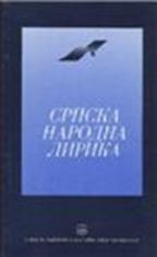 SRPSKA NARODNA LIRIKA