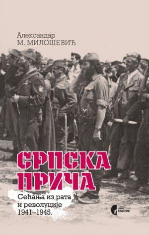 SRPSKA PRIČA - SEĆANJA IZ RATE I REVOLUCIJE 1941-1945