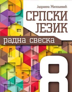 SRPSKI JEZIK 8 - Radna sveska