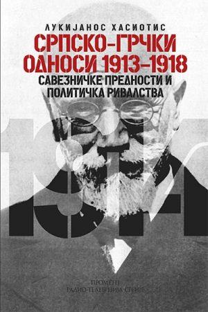 SRPSKO-GRČKI ODNOSI 1913-1918