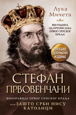 STEFAN PRVOVENČANI – Posebno, dopunjeno izdanje