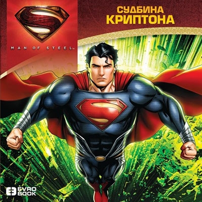 SUPERMEN SLIKOVNICE - SUDBINA KRIPTONA