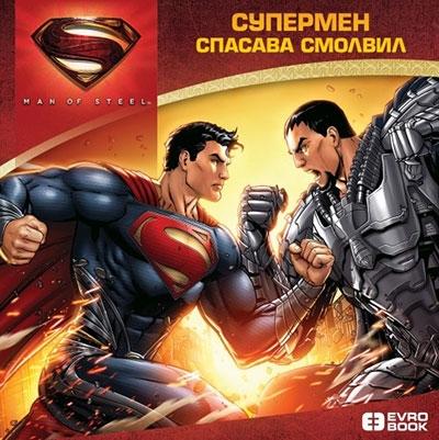SUPERMEN SLIKOVNICE - SUPERMEN SPASAVA SMOLVIL