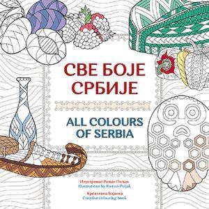 SVE BOJE SRBIJE / ALL COLOURS OF SERBIA