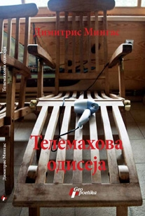 TELEMAHOVA ODISEJA