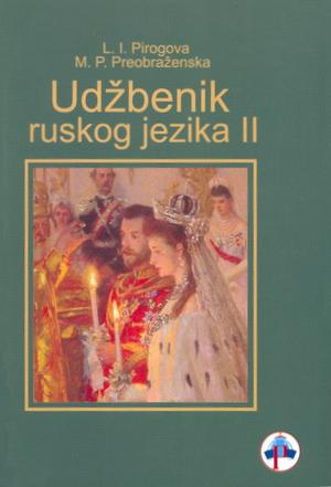 UDŽBENIK RUSKOG II