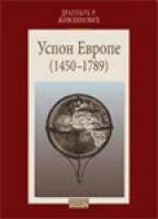 USPON EVROPE 1450-1789
