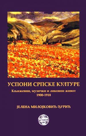 USPONI SRPSKE KULTURE - KNJIŽEVNI I UMETNIČKI ŽIVOT 1900 -1918