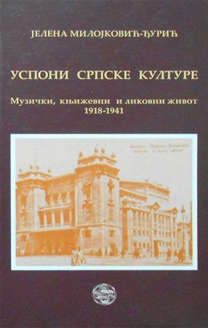 USPONI SRPSKE KULTURE 1918-1941