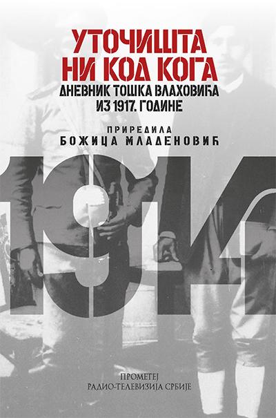 UTOČIŠTA NI KOD KOGA - DNEVNIK IZ 1917