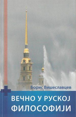 VEČNO U RUSKOJ FILOSOFIJI