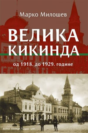 VELIKA KIKINDA - OD 1918. DO 1929. GODINE
