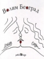 VOLIM BEOGRAD