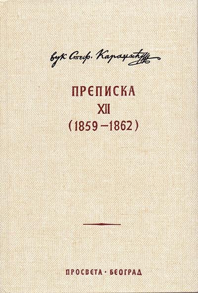 PREPISKA XII (1859-1862)