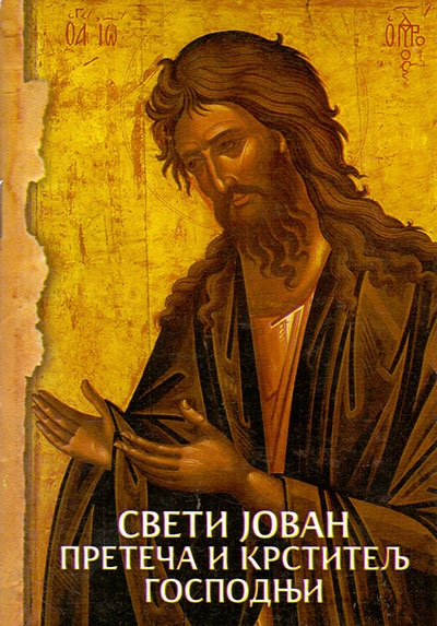 SVETI JOVAN PRETEČA I KRSTITELJ GOSPODNJI