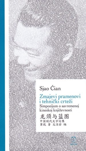 ZMAJEVI PRAMENOVI I TEHNIČKI CRTEŽI – Simpozijum o savremenoj kineskoj književnosti