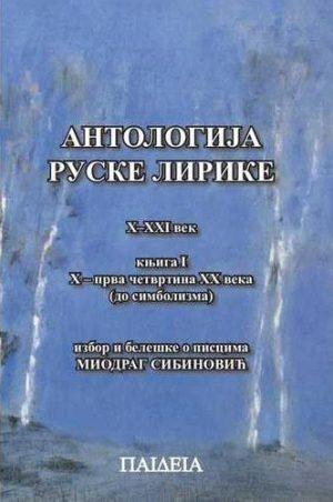 ANTOLOGIJA RUSKE LIRIKE: X-XXI VEK - KNJIGA 1