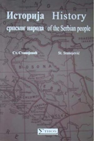 ISTORIJA SRPSKOG NARODA - THE HISTORY OF SERBIAN PEOPLE