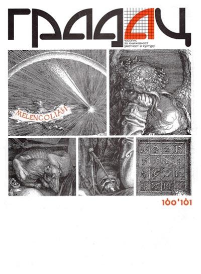 MELANHOLIJA - ČASOPIS GRADAC, BR. 160-161
