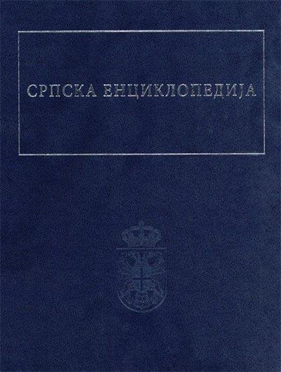 SRPSKA ENCIKLOPEDIJA - TOM 3, KNJIGA 1