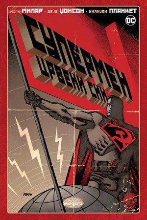 SUPERMEN: CRVENI SIN - ĆIRILICA