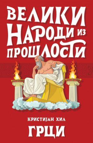 VELIKI NARODI IZ PROŠLOSTI – GRCI