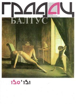 ČASOPIS GRADAC: BALTUS, BR. 150-151