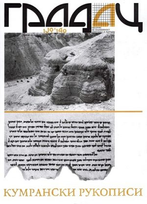 ČASOPIS GRADAC: KUMRANSKI RUKOPISI, BR. 139-140