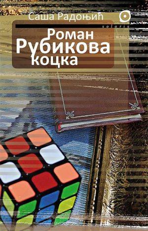 ROMAN RUBIKOVA KOCKA