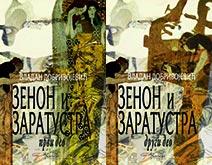 ZENON I ZARATUSTRA 1-2