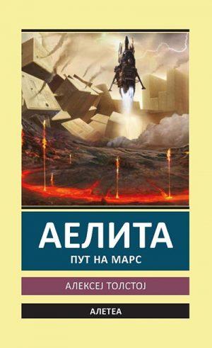 AELITA: PUT NA MARS