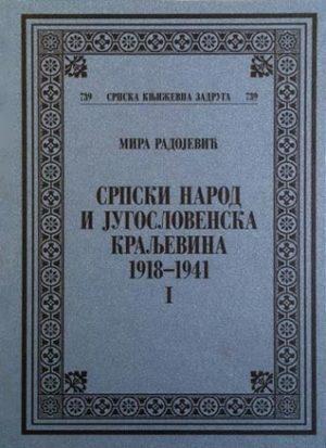 SRPSKI NAROD I JUGOSLOVENSKA KRALJEVINA: 1918-1941 - TOM 1