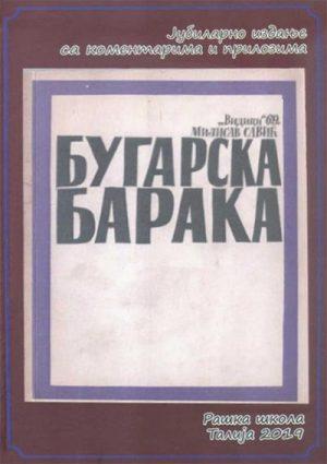 BUGARSKA BARAKA: SA KOMENTARIMA I PRILOZIMA
