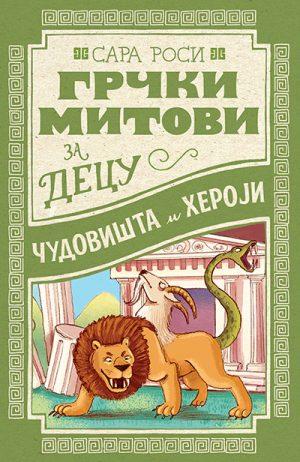 GRČKI MITOVI ZA DECU: ČUDOVIŠTA I HEROJI