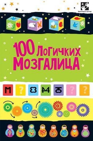 100 LOGIČKIH MOZGALICA
