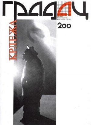 ČASOPIS GRADAC: KRLEŽA, BR. 200