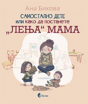 """SAMOSTALNO DETE ILI KAKO DA POSTANETE """"LENJA"""" MAMA"""