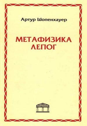 METAFIZIKA LEPOG