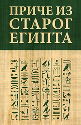PRIČE IZ STAROG EGIPTA