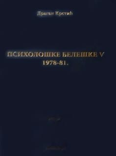 PSIHOLOŠKE BELEŠKE 1978-81 - V TOM