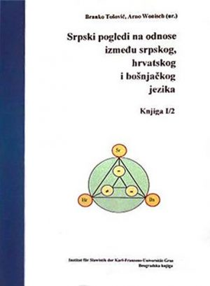 SRPSKI POGLEDI NA ODNOSE IZMEĐU SRPSKOG, HRVATSKOG I BOŠNJAĆKOG JEZIKA - KNJIGA 1/2